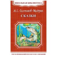 Школьная библиотека.М.Е.Салтыков-Щедрин Сказки