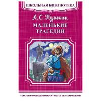Школьная библиотека.А.С.Пушкин Маленькие трагедии