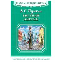 Школьная библиотека.А.С.Пушкин Евгений Онегин
