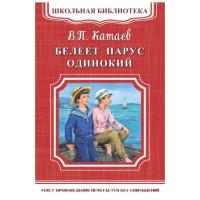 Школьная библиотека.В.П.Катаев Белеет парус одинокий