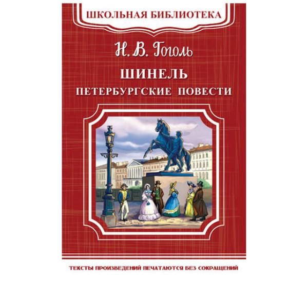 Школьная библиотека.Н.В.Гоголь Шинель