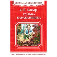 Школьная библиотека.А.П.Гайдар Судьба Барабанщика