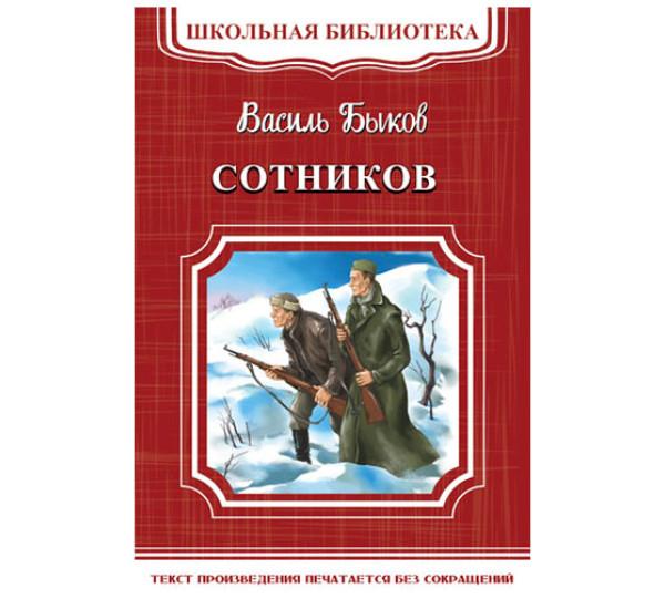 Школьная библиотека.В.Быков Сотников