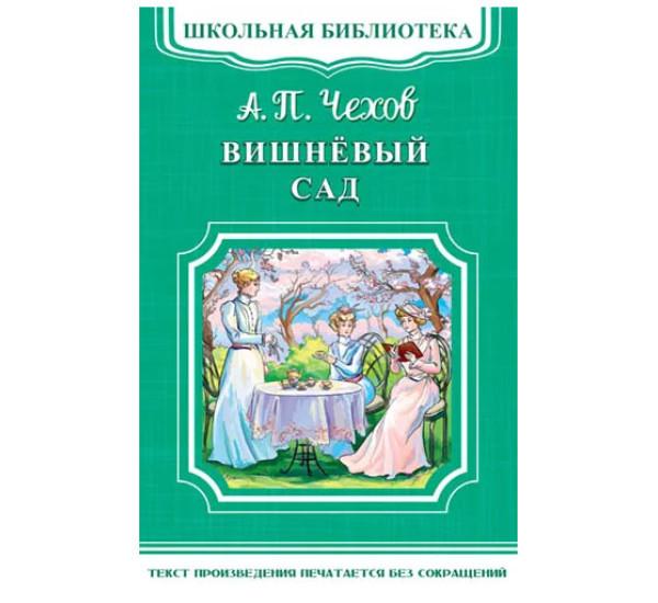 Школьная библиотека.А.П.Чехов Вишнёвый сад