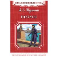 Школьная библиотека.А.С.Пушкин Поэмы