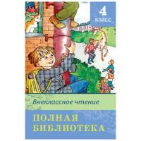 Полная библиотека Внеклассное чтение 4 класс