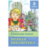 Полная библиотека Внеклассное чтение 5 класс