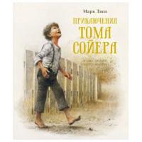 Приключения Тома Сойера Марк Твен