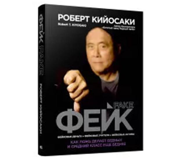 Фейк.Роберт Кийосаки