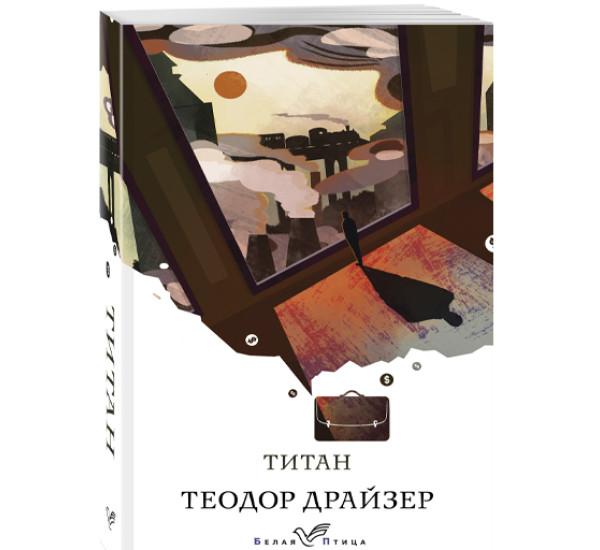 Титан. Теодор Драйзер.