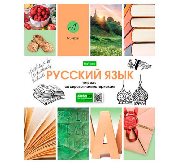 Тетрадь предметная 48 л В мире знаний Русский язык Hatber