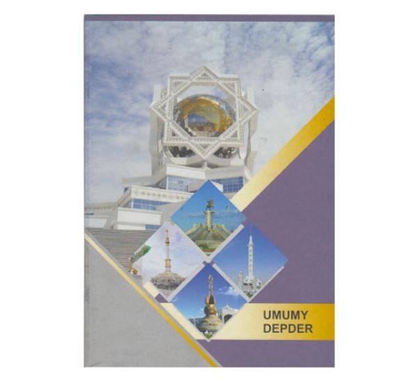 Тетрадь Umumy depder TKM (А-4 60 л в клетку)
