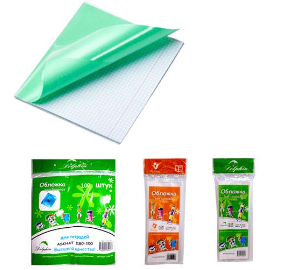Обложка для тетрадей 6312  80 мкр (Dolphin)
