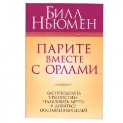 Парите вместе с орлами Б.Ньюмен мг обложка (Попурр..