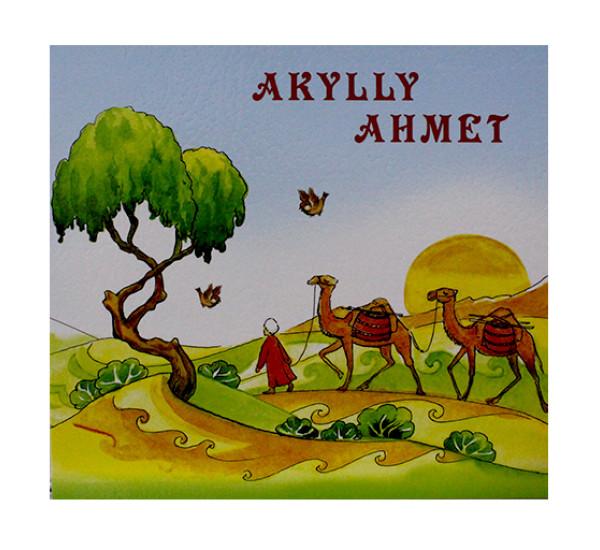 Akylly ahmet (Turkmen dowlet nesiryat gullugy)