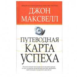 Путеводная карта успеха Дж.Максвелл (Попурри)..
