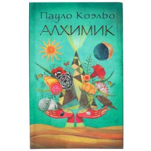 Алхимик П.Коэльо мг. обложка (Аст)..