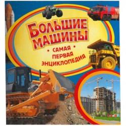 Большие машины самая первая энциклопедия (Росмэн)..
