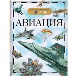 Детская энциклопедия авиация (Росмэн)..