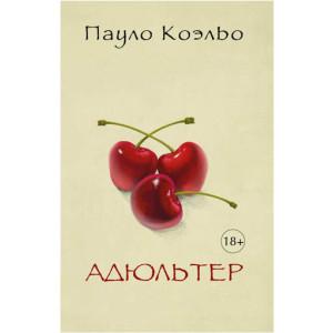 Адюльтер П.Коэльотв.обложка мг.обложка (Аст)..