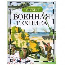 Военная техника (Росмэн)