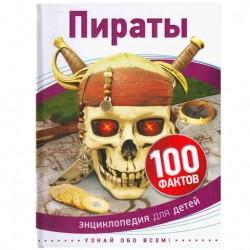 100 фактов Пираты энциклопедия для детей (Росмэн)..