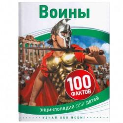 Воины 100 фактов энциклопедия для детей (Росмэн)..