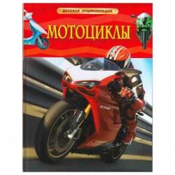 Детская энциклопедия мотоциклы (Росмэн)..