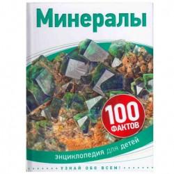 100 фактов Минералы энциклопедия для детей (Росмэн..