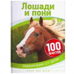 100 фактов Лошади и пони энциклопедия для детей (Р..