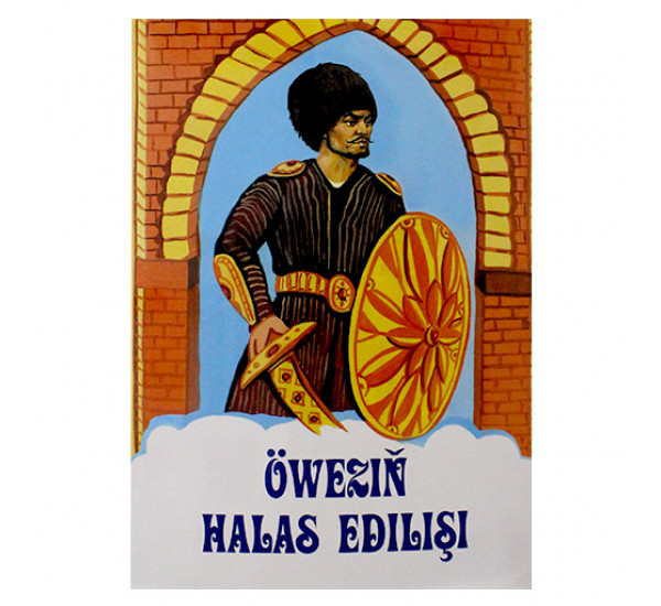 Öweziň halas edilişi (Türkmen döwlet neşirýat gullugy)