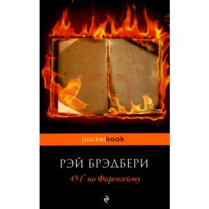 451 по Фаренгейту Р.Бредбери (Эксмо)..