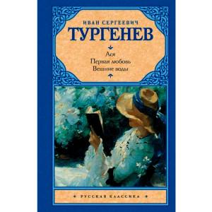 Ася, Первая любовь, Вешние воды И.С.Тургенев (Аст)..