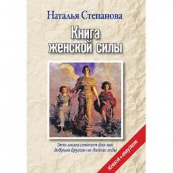 Книга женской силы Н.Степанова (Рипол Классик)..