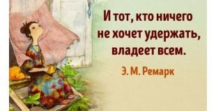 Прекрасные цитаты романтика Эриха Марии Ремарка